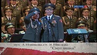Smuglyanka Moldavanka - Coro dell'Armata Rossa / Red Army Choir (Alexandrov ensemble)