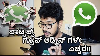 Be carefull whatsapp group admins |Kannada video