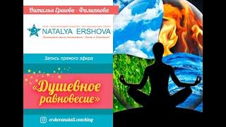 Тема «Душевное равновесие» Запись прямого эфира от Натальи Ершовой @