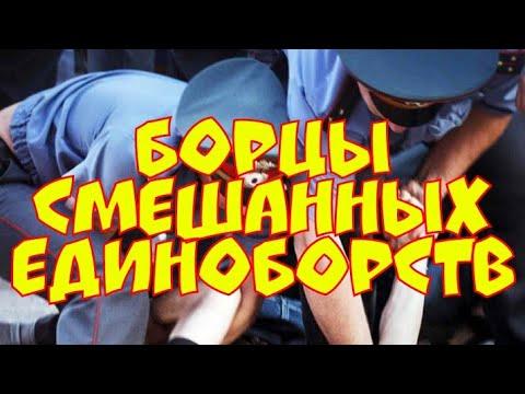 Беларусь. Милиция - борьба со злом. Применение восточных единоборств. 18+ ByPranks TV