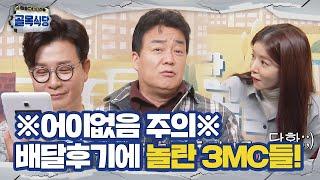 Baek Jong-Won's Food Alley EP145