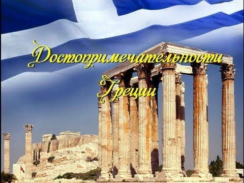 Достопримечательности Греции. Топ10: Родос, Скалы Метеоры, Дельфы