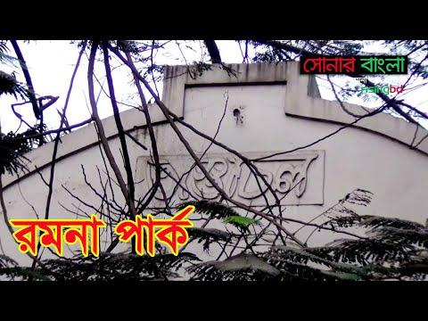 রমনা পার্ক | Ramna Park | সোনার বাংলা || RisingBD