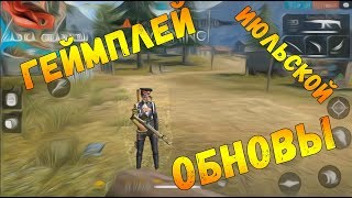 NEWS #39 FREE FIRE | НОВОСТИ И СЛУХИ FREE FIRE | BY ZABKA
