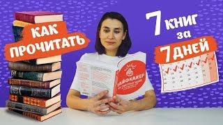 Как читать быстрее: советы, техники, упражнения