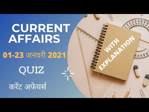 1-23 JANUARY 2021 CURRENT AFFAIRS/WITH EXPLANATION