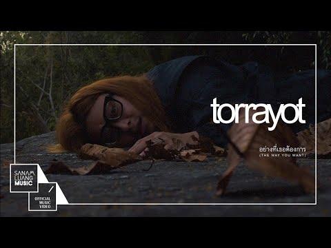 "Lyric""อย่างที่เธอต้องการ (The Way You Want)"" by Torrayot"