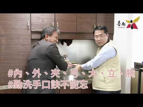 臺南市長黃偉哲響應「拱手不握手」 呼籲防疫勤洗手 大家保平安