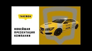 Новейшая презентация Таксфон - народное такси