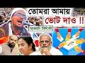 তোমরা আমায় ভোট দাও!! পীরজাদা আব্বাস সিদ্দিকী | ভাঙ্গড়, জয়পুর | Vote for Me : Pirjada Abbas Siddiqui