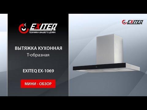 Вытяжка EXITEQ EX-1069
