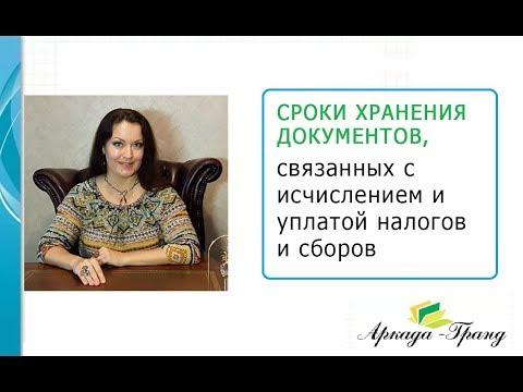 Сроки хранения документов  - консультация Аркада-Гранд