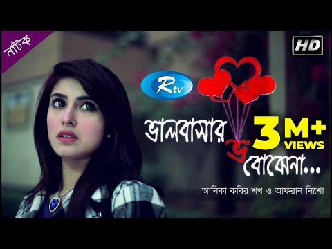 Bhalobashar Bho Bojhena   ভালবাসার ভ বোঝেনা   Afran Nisho   Shokh   Rtv Drama Special