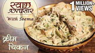 Cream Chicken Recipe In Hindi  - क्रीम चिकन | Easy Chicken Recipe | Swaad Anusaar With Seema
