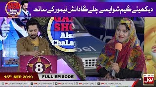 Game Show Aisay Chalay Ga with Danish Taimoor | 15th September 2019