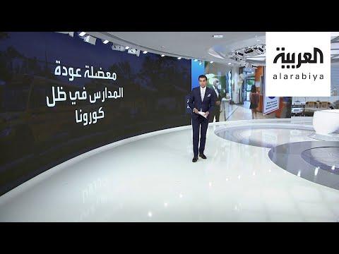 العرب اليوم - شاهد: دول تعلن فتح المدارس وأخرى تواصل عن بُعد
