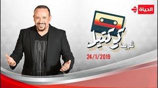 شريط كوكتيل - هشام عباس | ديانا كرزون - 24 يناير 2019 - الحلقة الكاملة