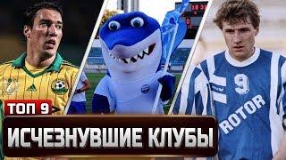 Российские футбольные клубы, которые мы потеряли (1 часть) ▸ [ТОП-9]