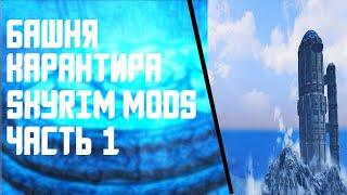 Башня Карантира(часть 1) - Skyrim Mods