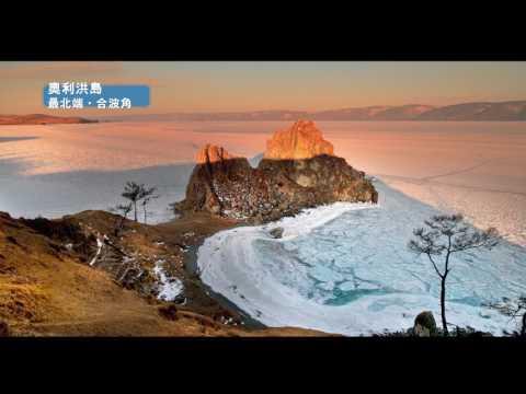 貝加爾湖 西伯利亞 秋紅 冰雪美景8日 IKT09A