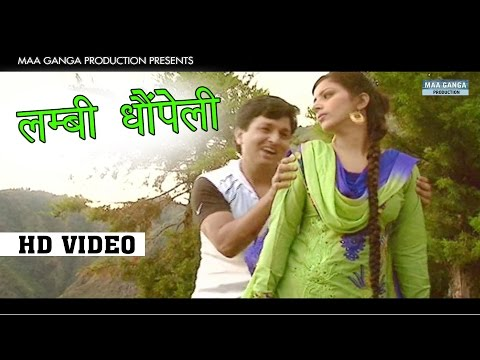 LAMBI DHONPELI | New HD Garhwali Video Song 2016 | Gajender Rana | Bhawna Bhartwal | Daksh