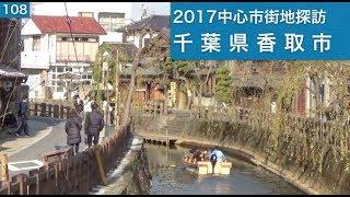 2017中心市街地探訪108・・千葉県香取市