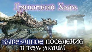 SKYRIM Вырезанное поселение ГРАНИТНЫЙ ХОЛМ | TES лор