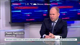 Режиссер Радик Кудояров – о съемках документального фильма о становлении Казахстана