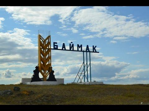 Город Баймак