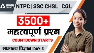 RRB NTPC 2.0 | Science (विज्ञान) | RRB NTPC 2.0 | Science (विज्ञान) | 3500+ Questions Series (Day 5)