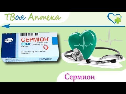 Сермион таблетки - показания (видео инструкция) описание, отзывы