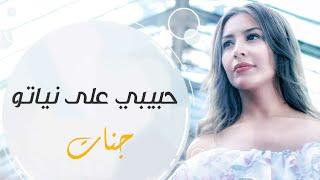 تحميل اغاني Jannat - Habibi Ala Neyato || جنات - حبيبي على نياتو MP3