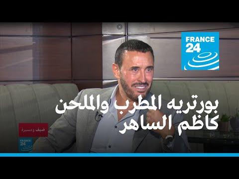 العرب اليوم - شاهد:قيصر الأغنية العربية يكشف الكثير عن حياته وفنه