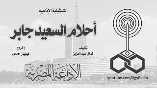 تحميل اغاني مجانا التمثيلية الإذاعية׃ أحلام السعيد جابر