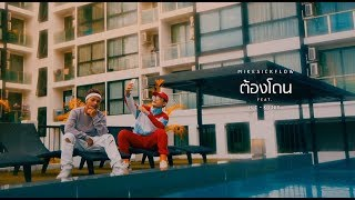 MIKESICKFLOW - ต้องโดน Feat.MC-KING (OFFICIAL MUSIC VIDEO) - dooclip.me