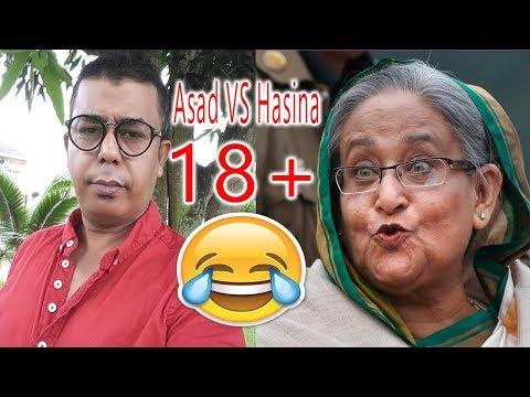 Asaduzzaman Asad VS Sheikh Hasina | Netri Der Ke Gali Dilo