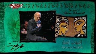 تحميل اغاني El Boyoot Asrar - Omar Khairat البيوت أسرار - عمر خيرت MP3