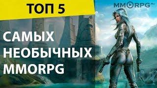 ТОП 5 самых необычных MMORPG