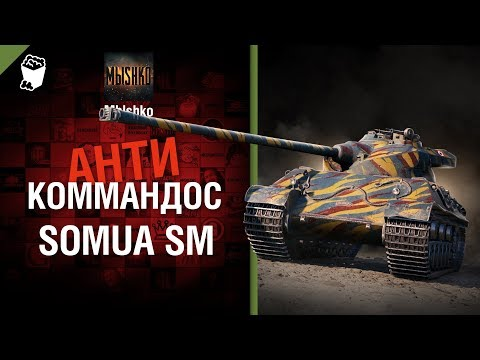 Somua SM - Антикоммандос № 51 - от Mblshko [World of Tanks]
