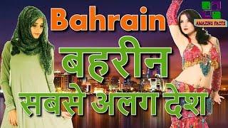 बहरीन सबसे अलग देश // Bahrain a amazing country