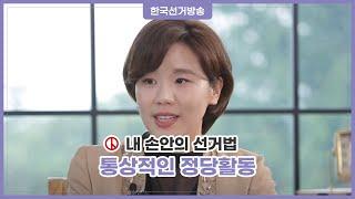 [통상적인 정당활동] 내 손안의 선거법 6회 영상 캡쳐화면