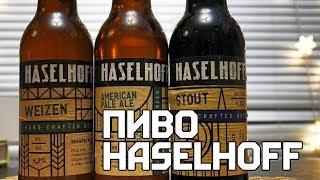 Обзор пива Haselhoff