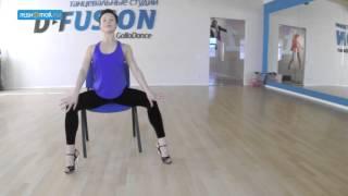 Уроки соблазнения: танец со стулом