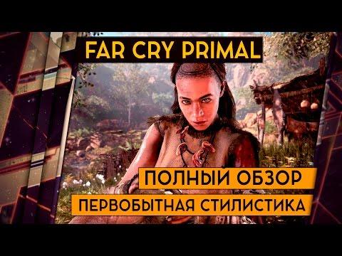 FAR CRY PRIMAL - ОБЗОР. Far Cry без пушек может быть хорош?!
