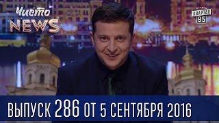 Выдан ордер на арест министра обороны России |  Новый сезон ЧистоNews 2016 #286