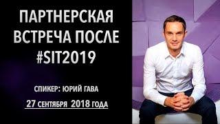 Партнерская встреча компании Simcord от 27 сентября 2018 года / Юрий Гава