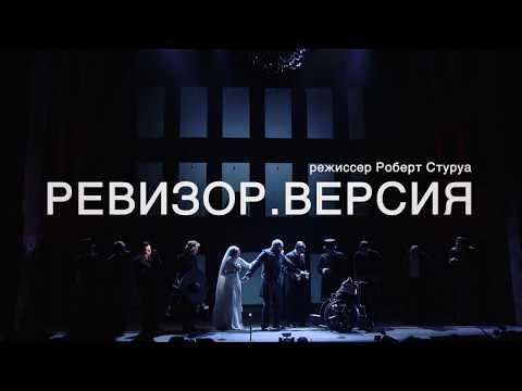 Александр Калягин. Спектакль «Ревизор. Версия»