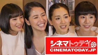 『海街diary』綾瀬はるか長澤まさみ夏帆広瀬すずインタビュー4人の女優が本気で憧れた4姉妹の物語