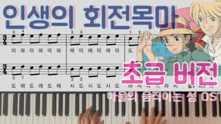 하울의 움직이는 성 OST - (인생의 회전목마) 계이름 악보로 배우기❤︎