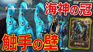 【第五人格】新キャラ 海神の冠が最強!『触手の